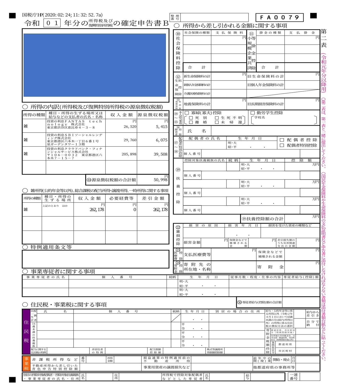 r1syotoku-3(編集後)