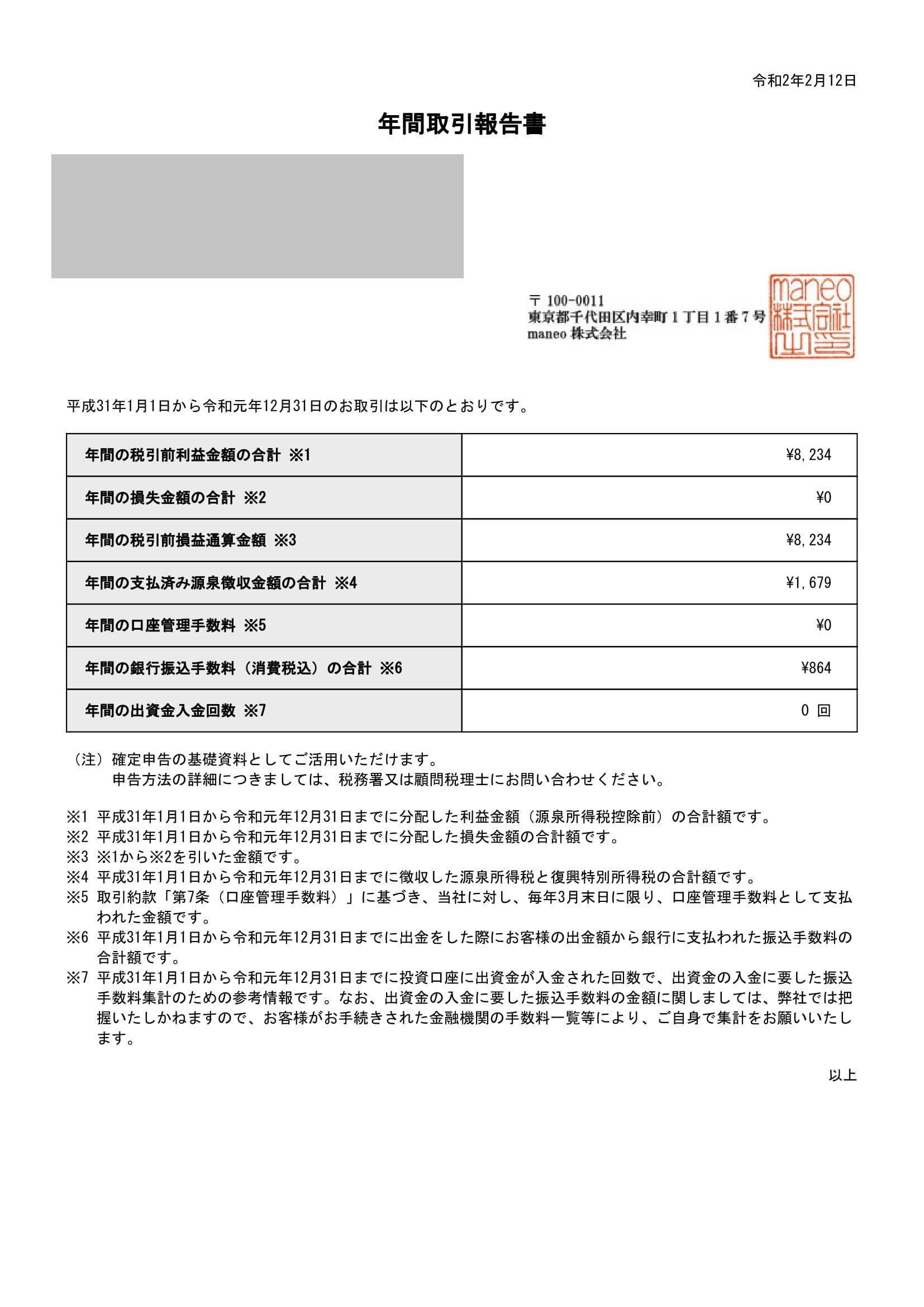 MANEO確定申告データ_23336_20200212-1