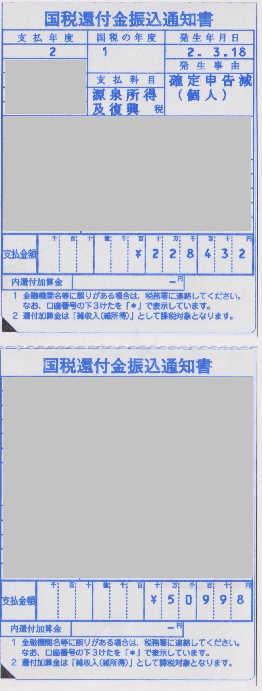 スキャン_20200419