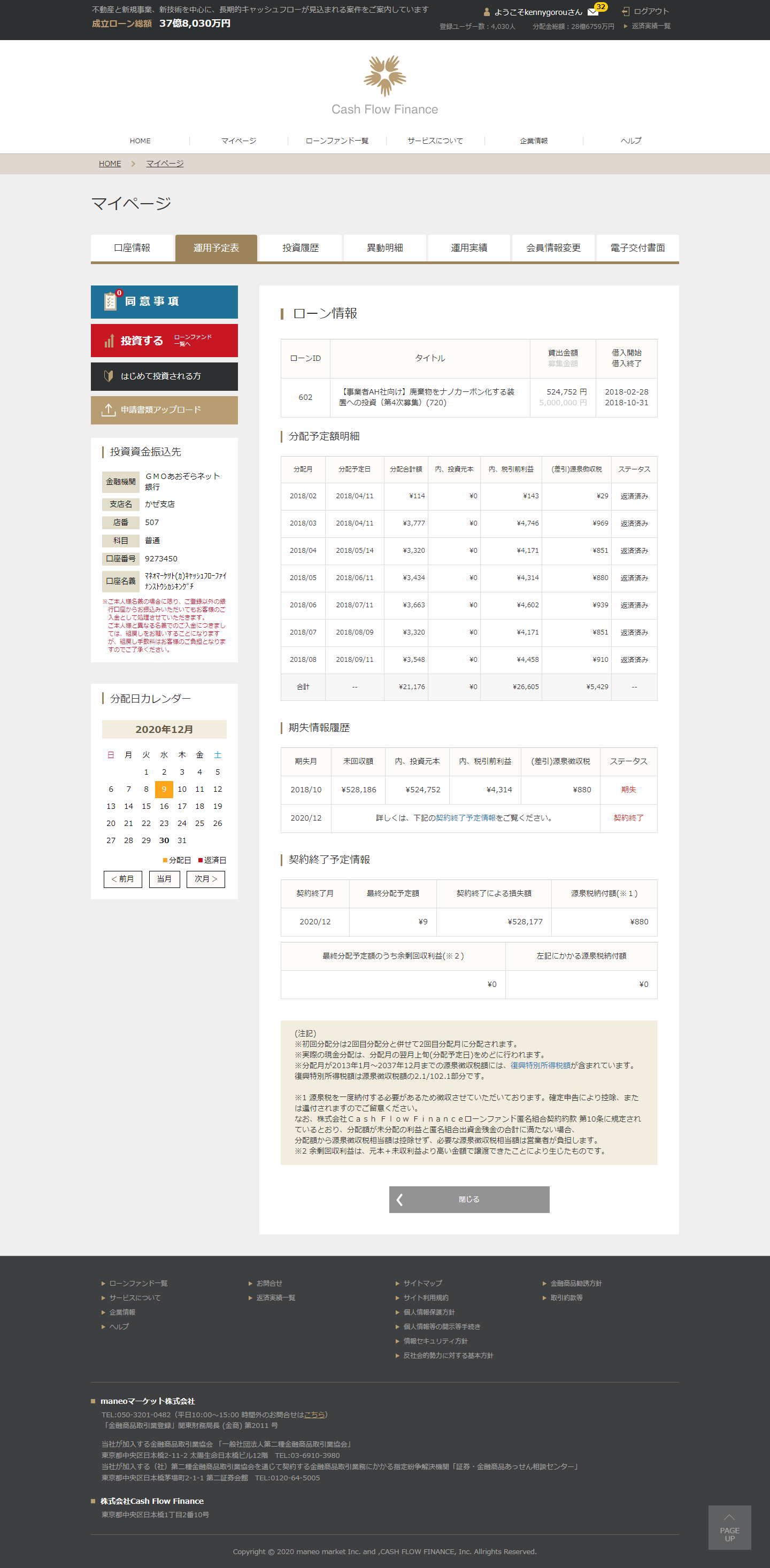 screencapture-cf-finance-jp-mypage-loan-2020-12-30-15_06_26.png