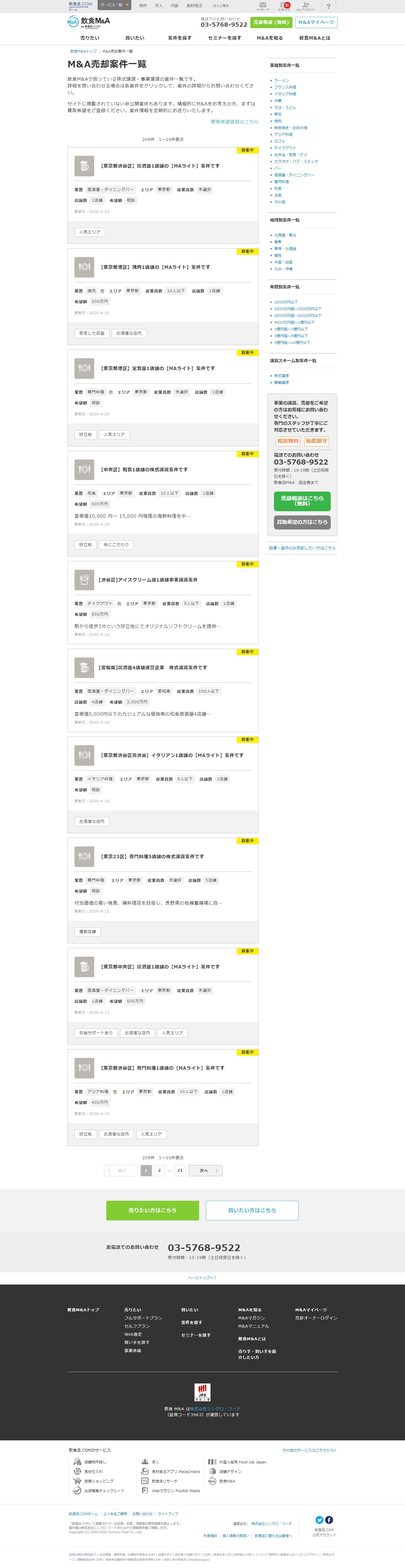 screencapture-inshokuten-ma-sale-cases-2020-04-26-12_45_26.png