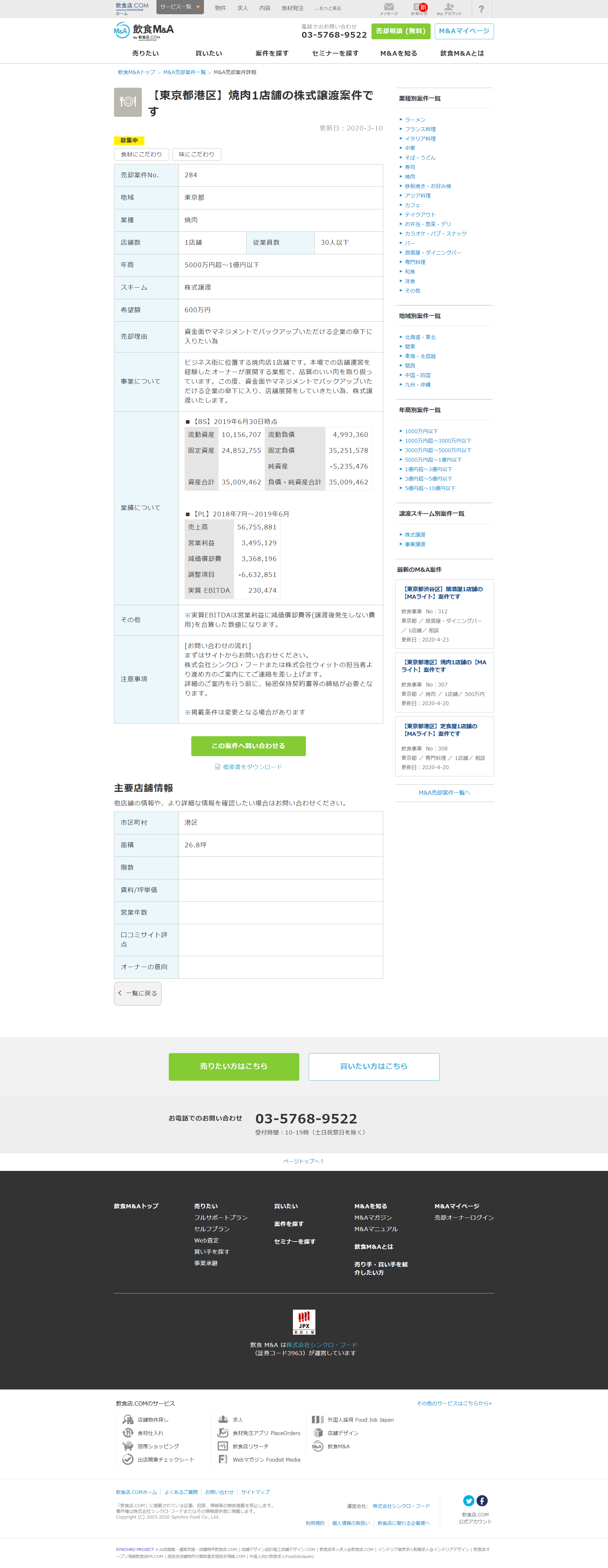 screencapture-inshokuten-ma-sale-cases-284-2020-04-26-12_51_55.png