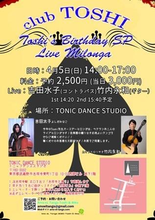2020.4.5 Toshi's BD Live Milonga_info