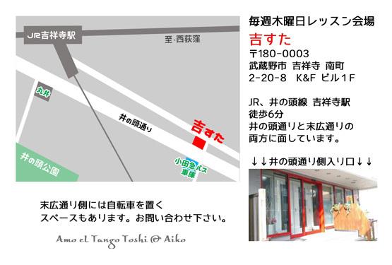 吉すた_地図