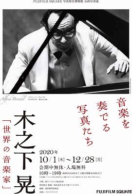 kinoshita_leaflet_0707-1.jpg
