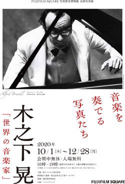 kinoshita_leaflet_1.jpg