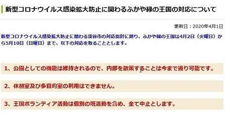 midorinoookoku1.jpg