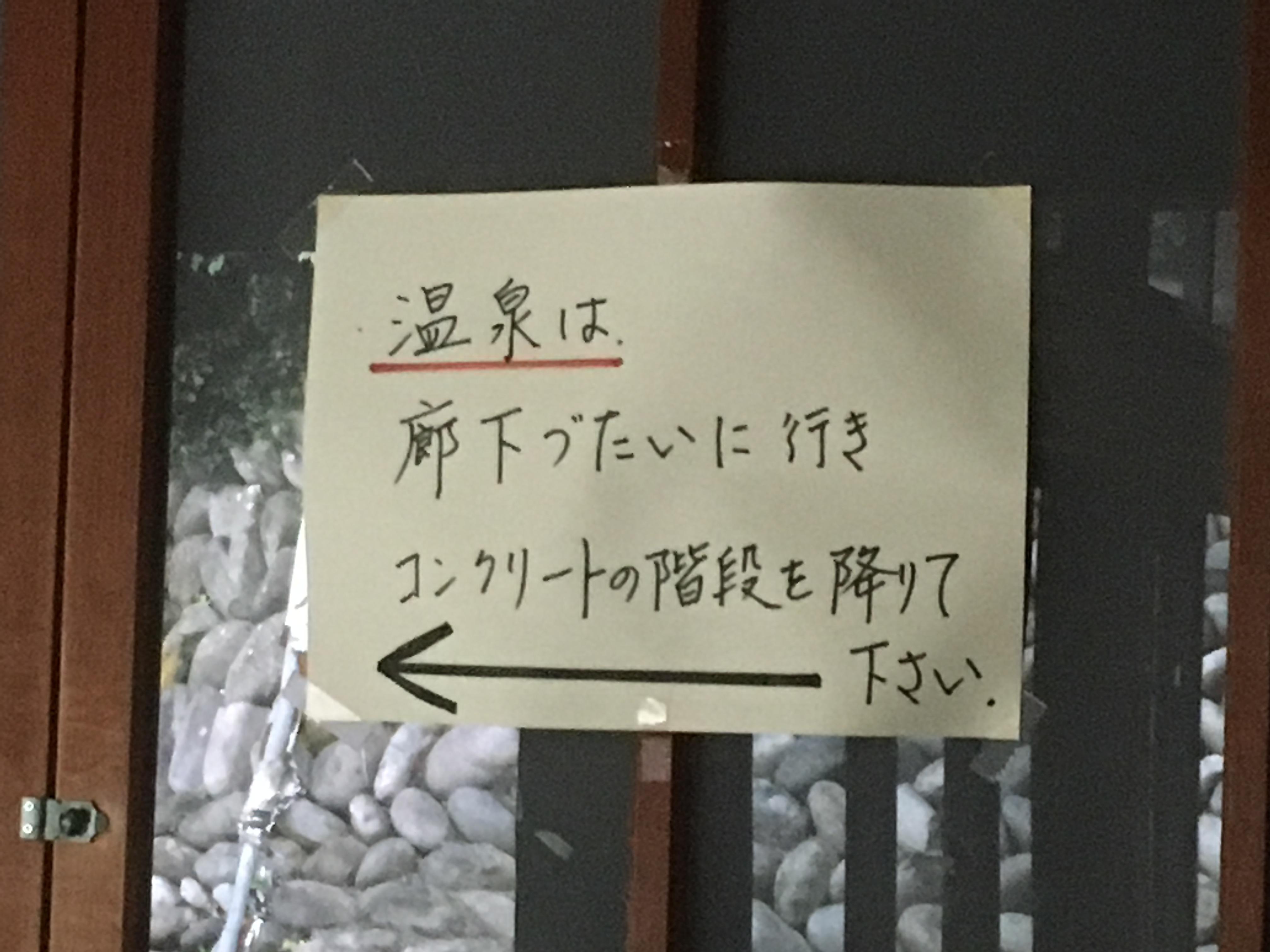 庄川湯谷温泉-浴室へのアプローチ①