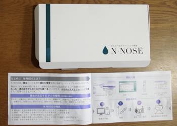 n-noseCIMG1853.jpg