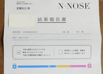 n-noseCIMG1854.jpg