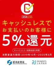 cashless4_20200409122113483.jpg