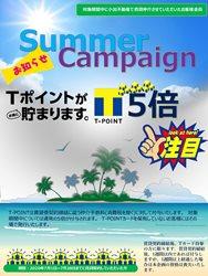 2020.7 サマーキャンペーン ポスター (2)