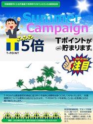 2020.8 サマーキャンペーン継続 ポスター