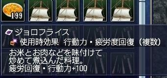 jyorofuraisu.jpg