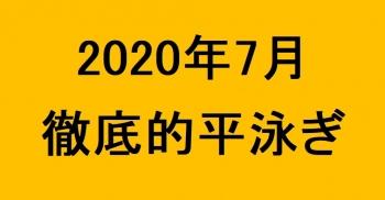 202007徹底的平泳ぎ