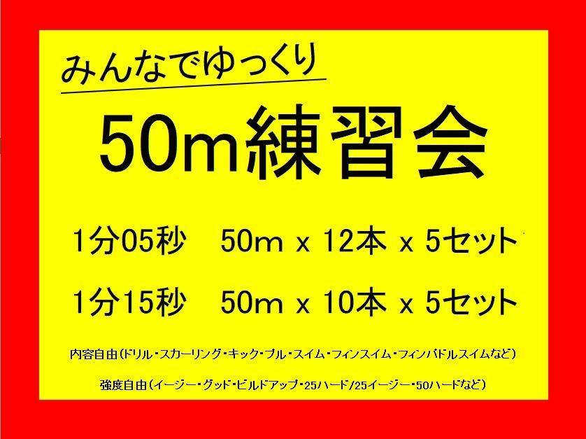 50m練習会写真最新