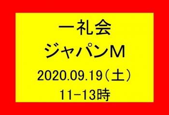 20200919 一礼会ジャパン