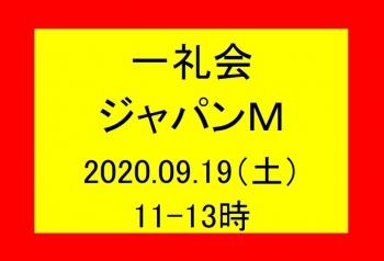 20200919 一礼会ジャパン表紙0917