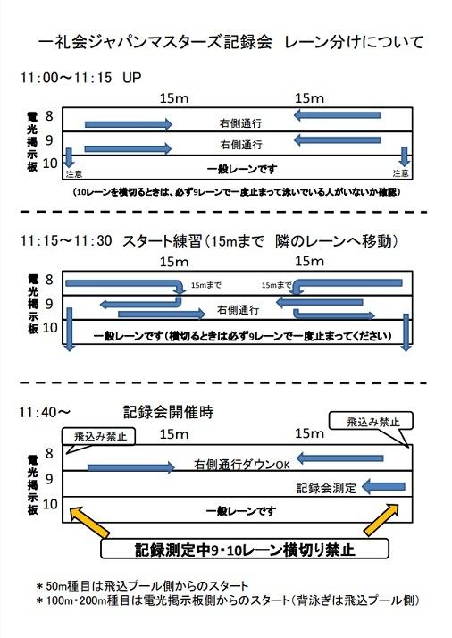 20200919 一礼会ジャパン図0917