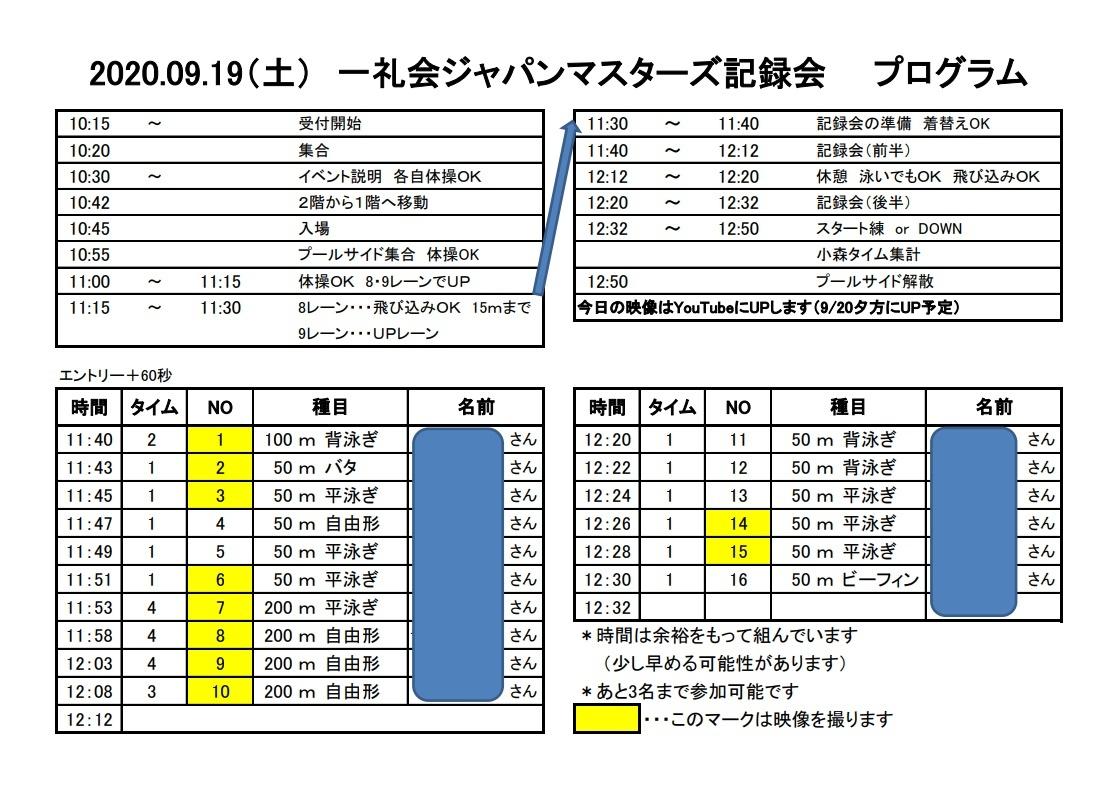 20200919 一礼会ジャパン0919
