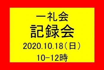20201018一礼会記録会