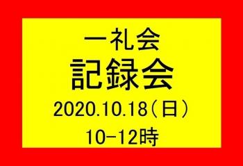 20201018 記録会