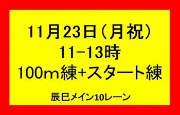 20201123 100m_スタート