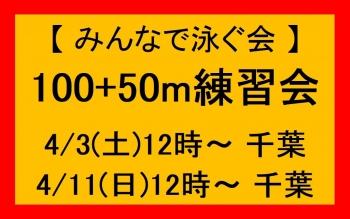 202104 100_50m練