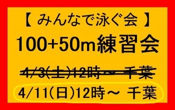 20210411 100m練