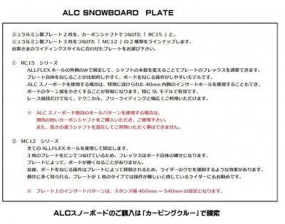 ALCスノーボードプレートスペック