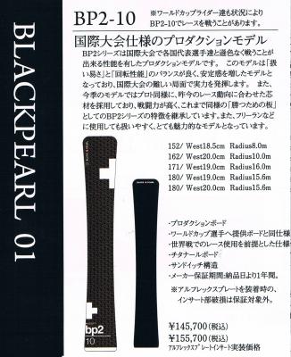 2020ブラックパールBP2-10