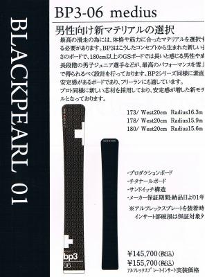 2020ブラックパールBP3-06
