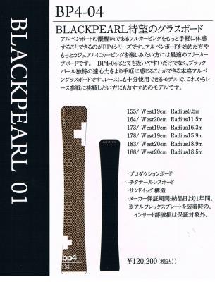 2020ブラックパールBP4-04