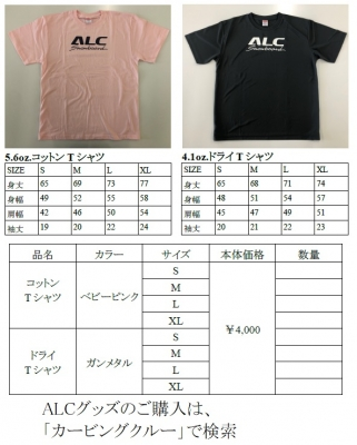 ALCTシャツ