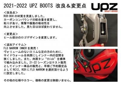 21-22UPZ改良変更新製品