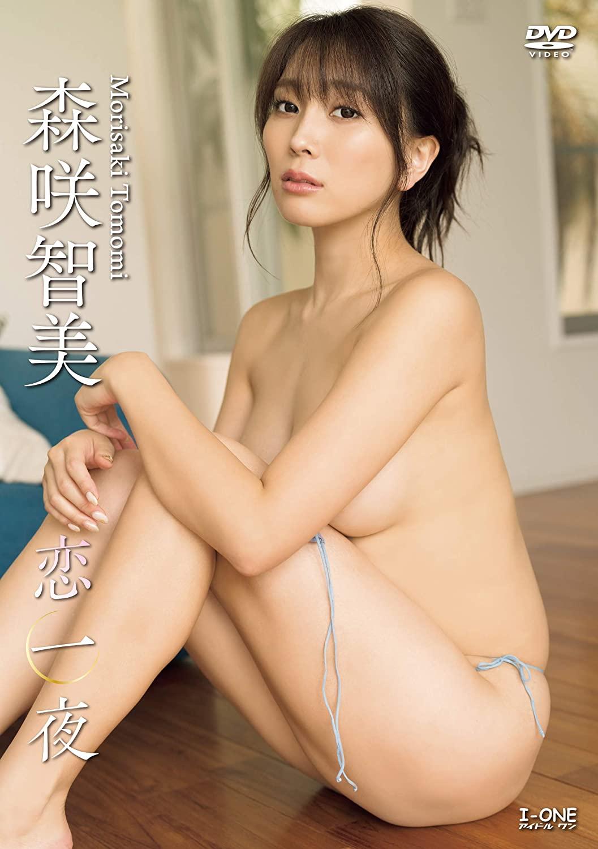森咲智美 恋一夜 表紙