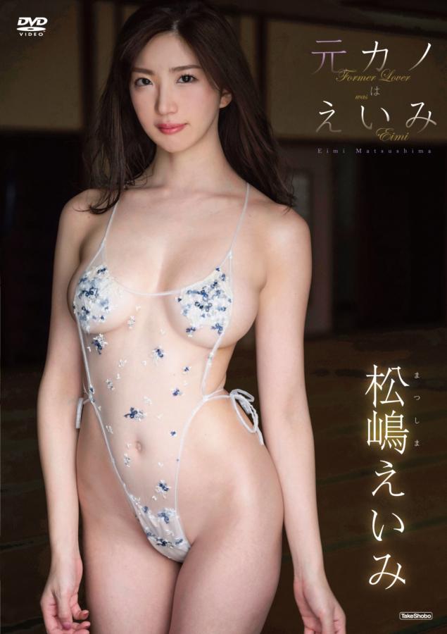 松嶋えいみ 元カノはえいみ 表紙