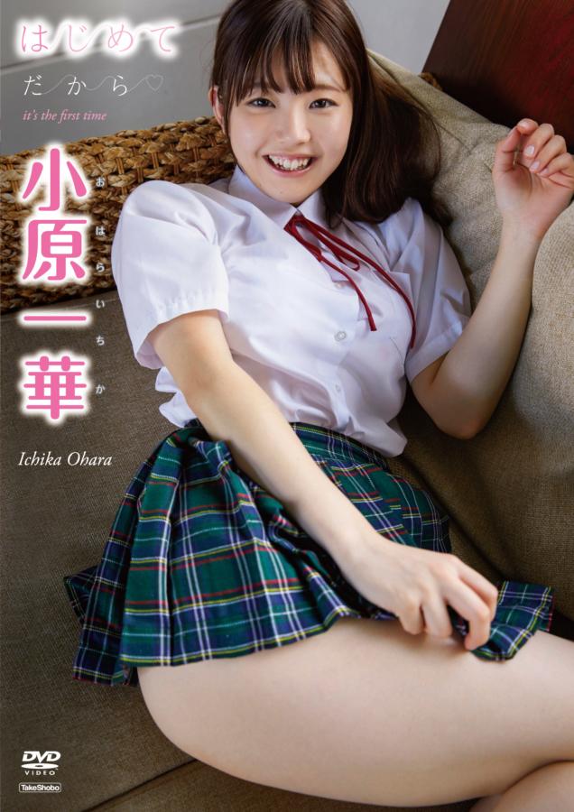 ichikao-hajimete-h1-636x900.jpg