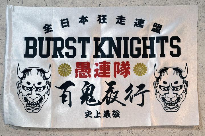 BURST KNIGHT2921