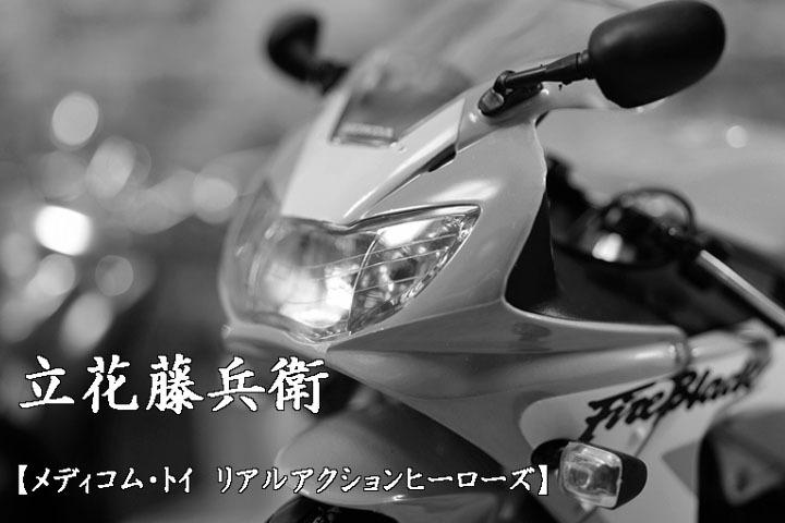 立花藤兵衛0101
