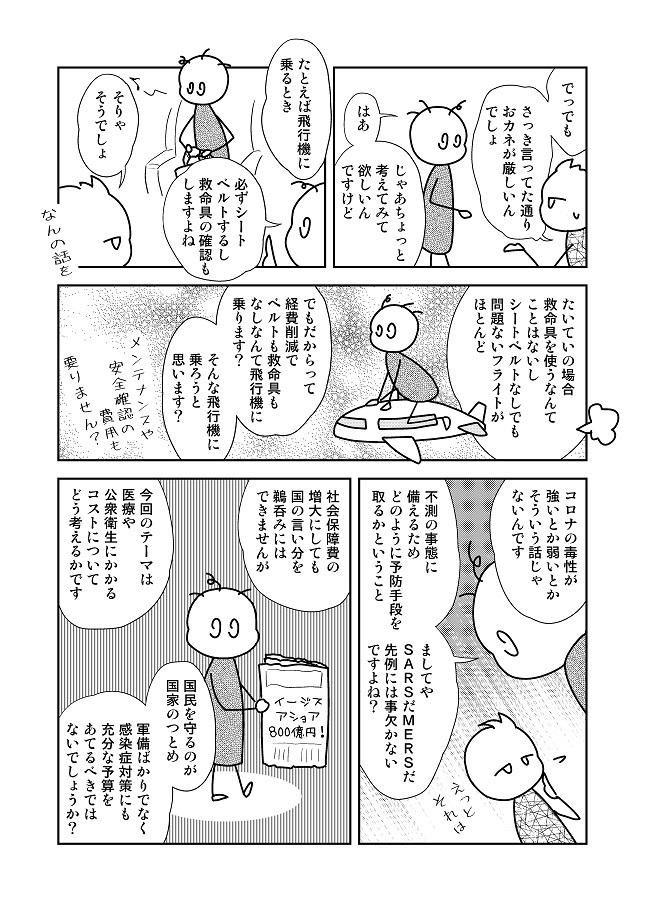 T通信社民版_300004