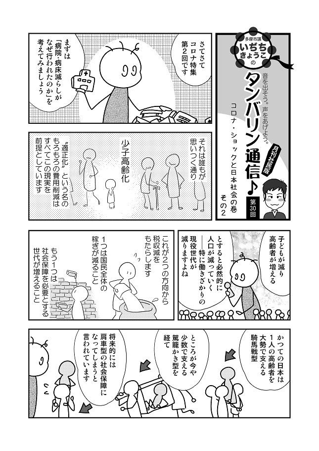 T通信社民版_300001