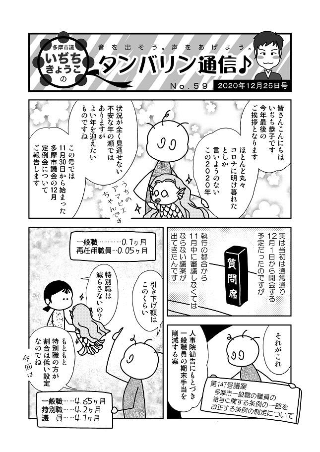T通信59_2012250001