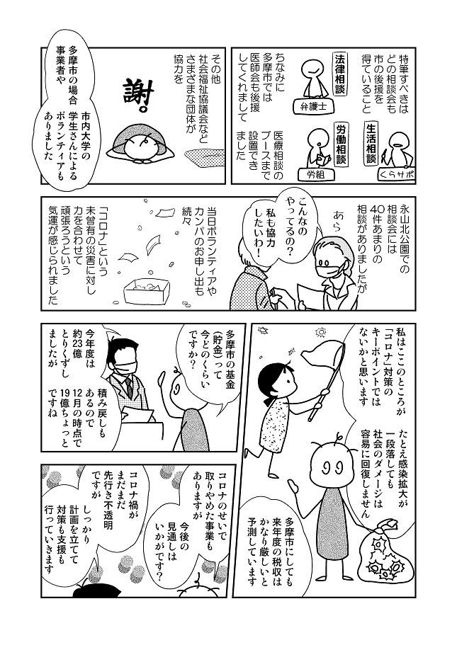 T通信59_2012250003