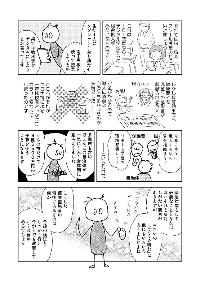 T通信社民版_310004