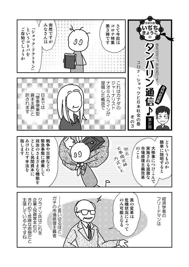 T通信社民版_310001