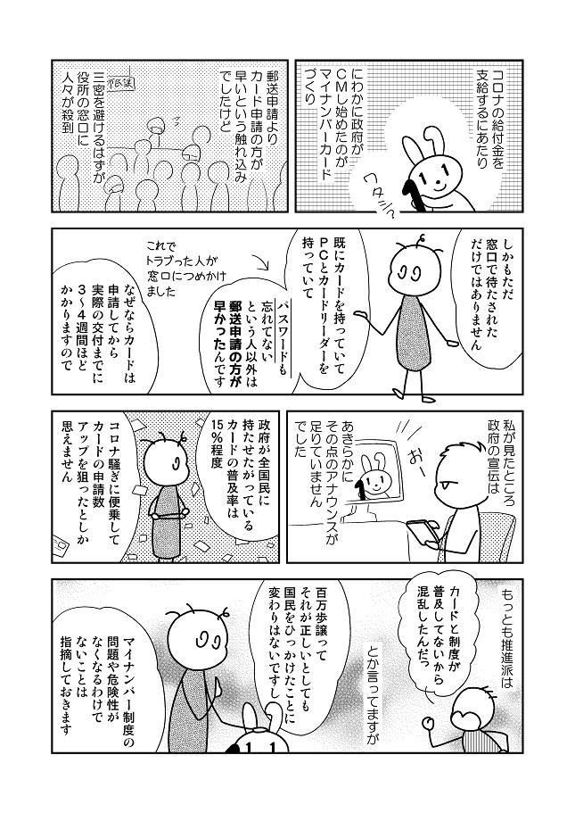 T通信社民版_310003