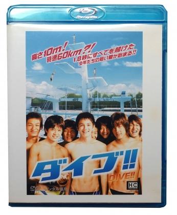 ブルーレイ-Blu-ray-DIVE!!-ダイブ!!