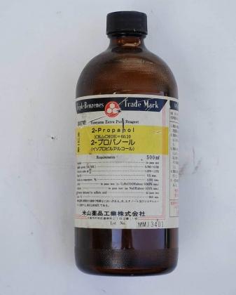 finaマーク-剥がす-薬品
