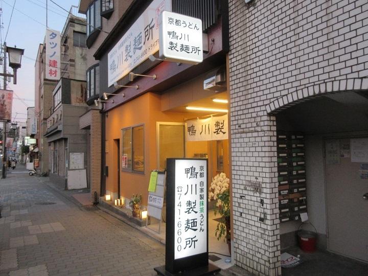 kamogawa-6.jpg